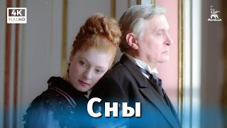 Сны (комедия, реж. Карен Шахназаров, 1993 г.)