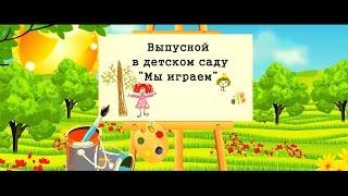 играем в садике/ Видеосъемка детских праздников Новополоцк Минск