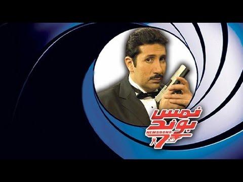 Nems Bond - نمس بوند