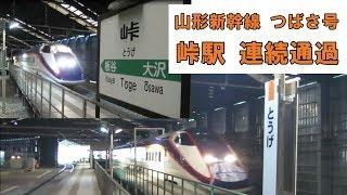 峠駅 連続通過! 山形新幹線・つばさ号(奥羽本線/山形線)/ Toge Station