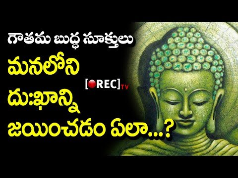 gautama-buddha-quotes-in-telugu-l-part-10-l-how-to-overcome-depression-and-sadness-l-rectvmystery