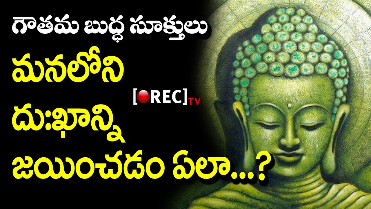 Gautama Buddha Quotes In Telugu L Part 10 L How To Overcome Depression And Sadness L Rectvmystery Youtube