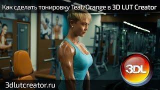 Как сделать тонировку Teal & Orange в 3D LUT Creator(3D LUT Creator (c) Oleg Sharonov http://3dlutcreator.ru https://www.facebook.com/groups/3dlutcreator/ https://vk.com/3dlutcreator., 2016-05-11T12:21:30.000Z)