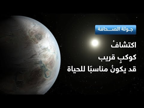 جولة الصحافة 20-11-2017 |  اكتشافُ #كوكبٍ قريب -قد يكونُ مناسبًا للحياة  - نشر قبل 2 ساعة