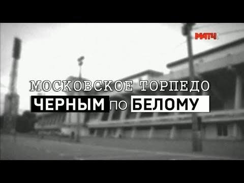 «Московское «Торпедо». Черным по белому». Специальный репортаж