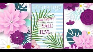 Распродажа Florange   каталог Беларусь c 18 июня