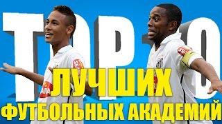 ТОП-10 лучших футбольных академий