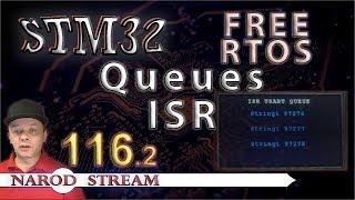 Программирование МК STM32. Урок 116. FreeRTOS. Прерывания. Очереди в прерываниях. Часть 2