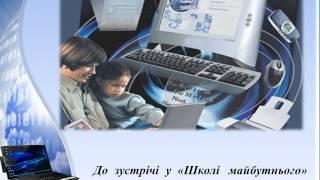 """ЗШ І-ІІІ ст. №1 презентація """"Школа майбутнього"""""""
