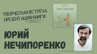 Огонь с Божедомки: презентация книги Юрия Нечипоренко