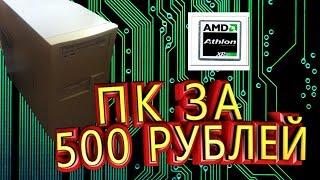 ТОП ПК за 500 рублей!!!