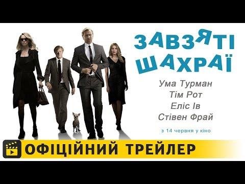 трейлер Завзяті шахраї (2018) українською