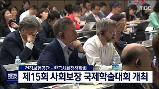 2019. 9. 7 [원주MBC] 제15회 사회보장 국…