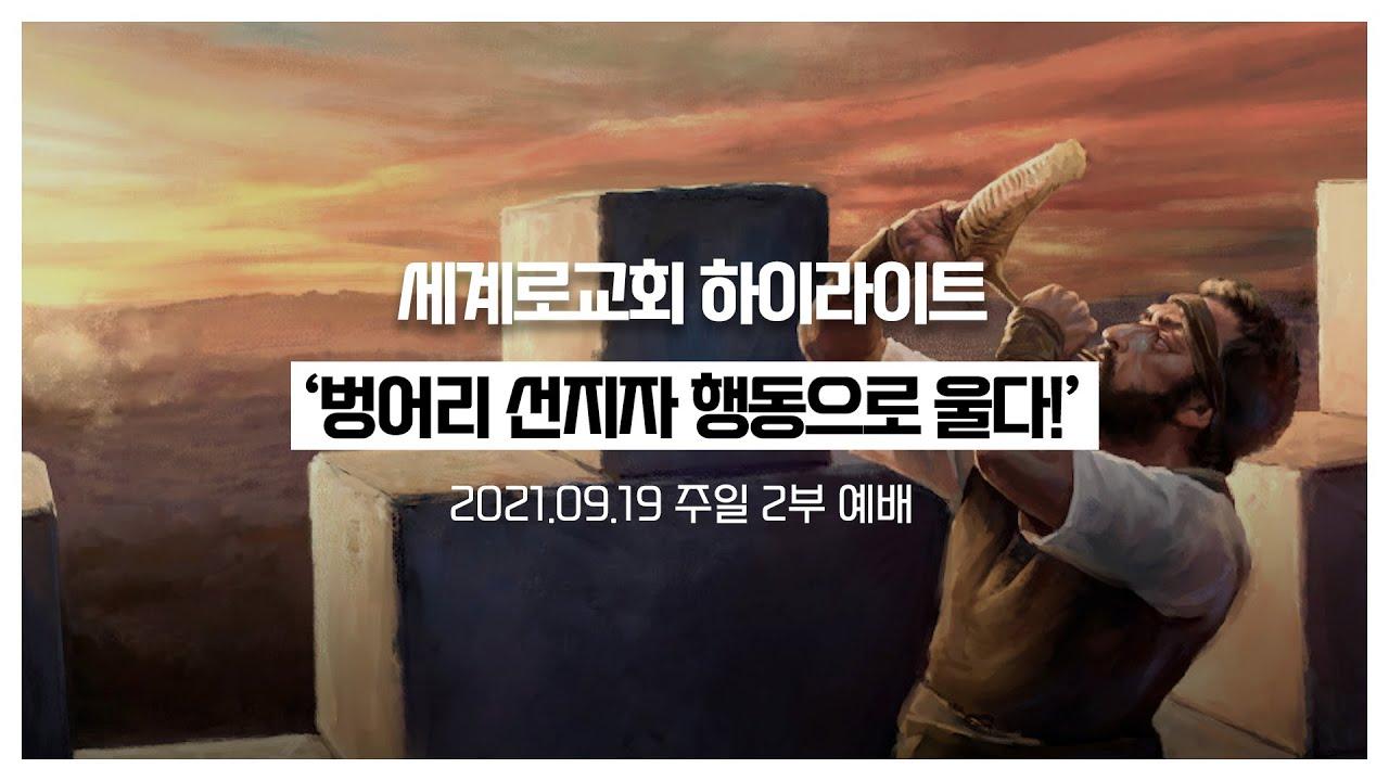 [세계로교회/주일설교하이라이트] 2021.09.19 손현보목사