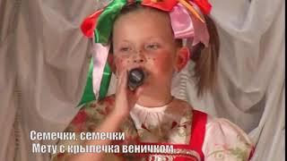 """Песня """"Семечки"""" вокальный ансамбль """"Фонарики"""", солисты Настя Оленева и Маша Лебедева"""