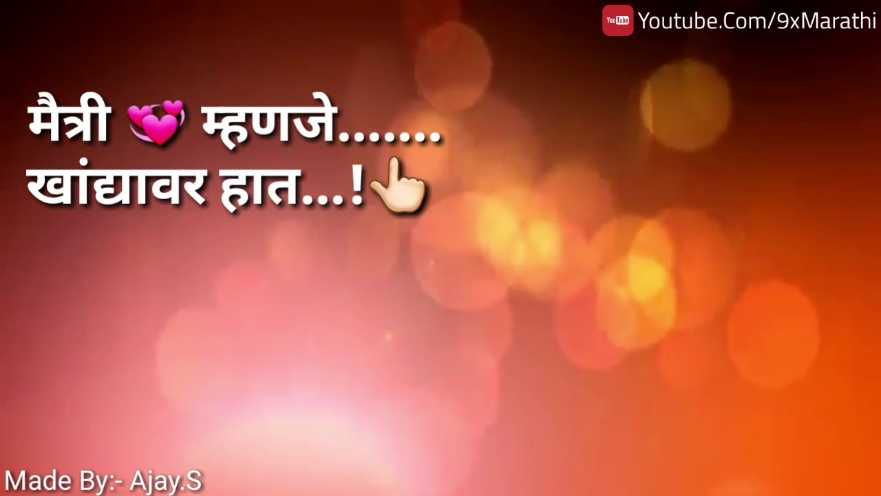 Freindship Day Special Whatsapp Marathi Status Video Youtube