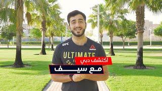 Discover Dubai with Saif, Al Warqaa Park | اكتشف دبي مع سيف, حديقة الورقاء