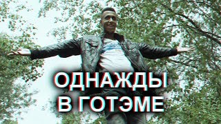 """1 Трейлер: Однажды в Готэме(По мотивам 3 сезона сериала """"Готэм"""" )"""