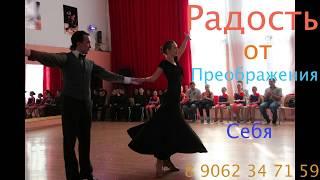 Танцы. Обучение. Калининград.
