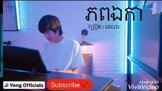 Tena - Phob Eka | ភពឯកា ( Full Song ) Official audio @Tena Kimphun