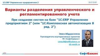 Разделение управленческого и регламентированного учета в 1C ERP