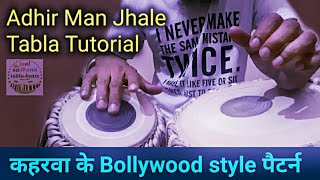 Adhir Man Jhale Tabla Tutorial Bollywood style special Keherwa अधीर मन झाले तबला कहरवा पैटर्न