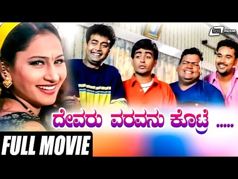 Devaru Varavanu Kotre |  Vasu | Sharan |  Master Anand | Amrutha | Kannada Full HD Movie  | Comedy