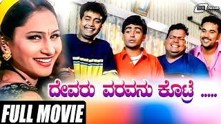 Devaru Varavanu Kotre    Vasu   Sharan    Master Anand   Amrutha   Kannada Full HD Movie    Comedy