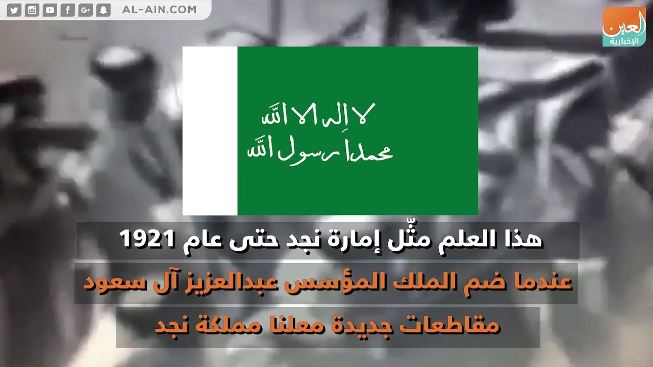 قصة علم المملكة العربية السعودية منذ بداياته إلى اليوم Youtube