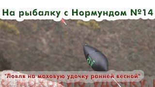 На рыбалку с Нормундом #14 Ловля на маховую удочку ранней весной