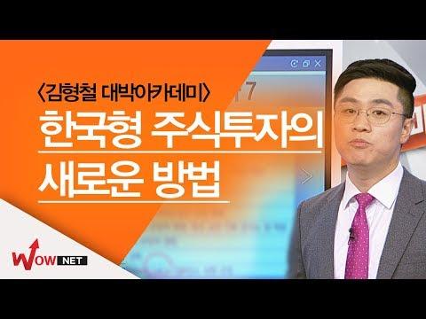 [김형철 대박아카데미] 한국형 주식투자의 새로운 방법 #10/4