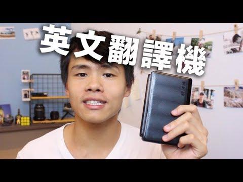英文翻譯機 - YouTube