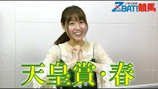 【松中みなみの展開☆タッチ】天皇賞・春 松中みなみ 検索動画 7