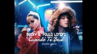 Becky G Paulo Londra Cuando Te Bes Greek Lyrics.mp3