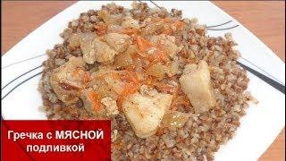 VLOG:Гречка с МЯСНОЙ подливкой//Как сделать вкусную подливу к гречке//Домашняя кухня СССР