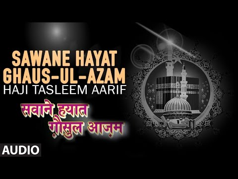 SAWANE HAYAT GHAUS-UL-AZAM : HAJI TASLEEM AARIF Full (Audio ) Song || T-Series Islamic Music