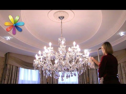 Как быстро и качественно помыть потолочный светильник? – Все буде добре. Выпуск 683 от 07.10.15