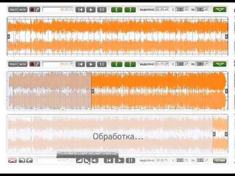 Обрезать песню онлайн бесплатно. MP3 резак.