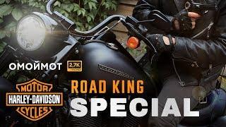 harley-Davidson Road King SPECIAL  Тест и обзор мотоцикла  Омоймот