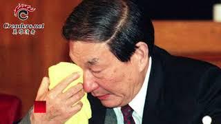 朱镕基前总理被捏住了睾丸?(《万维博主:巴山老狼》 20171103)