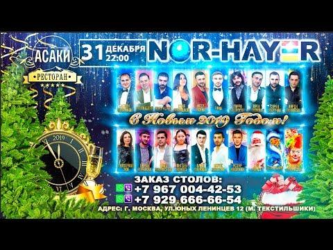 Армянский Новый Год 2019