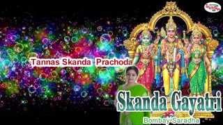 Skanda Gayatri Mantra with English Lyrics sung by Bombay Saradha