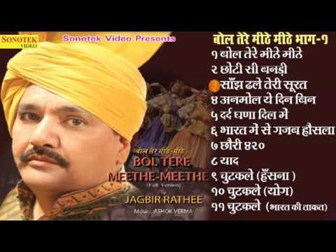 Bol Tere Meethe Meethe    बोल तेरे मीठे मीठे    Jagbir Rathee    Haryanvi Hit SongsRagni