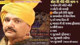 Bol Tere Meethe Meethe || बोल तेरे मीठे मीठे || Jagbir Rathee || Haryanvi Hit SongsRagni