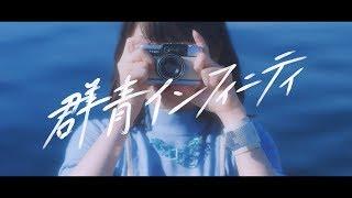 東山奈央「群青インフィニティ」Music Video(Short ver.)