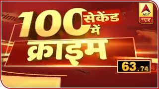 Top Crime Stories Of The Day Within 100 Seconds | ABP News