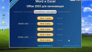 Word и Excel Office 2003   0  О курсе