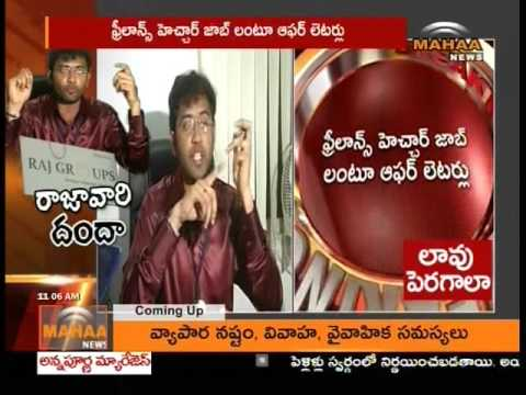Mahaa News Special Story:Hitech Fraud in The Name of Employment in Vijayawada || Raj Groups
