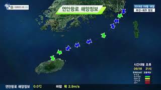 [부산 제주도 항로정보] 2019년 9월 18일/ 해양…