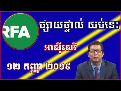 RFA Khmer live streaming, this tonight, 12 September 2019